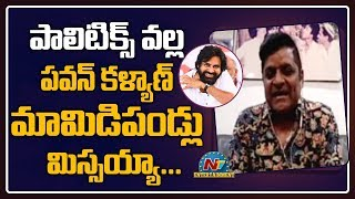 Comedian Ali Comments On Pawan Kalyan | NTV Entertainment