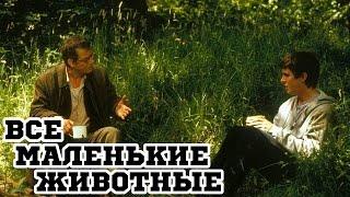 Все маленькие животные (1998) «All the Little Animals» - Трейлер (Trailer)