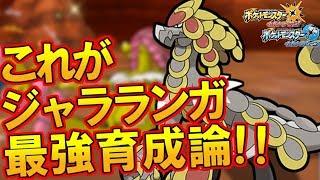 【大流行】話題の最強ジャラランガの育成論を徹底解説!!!