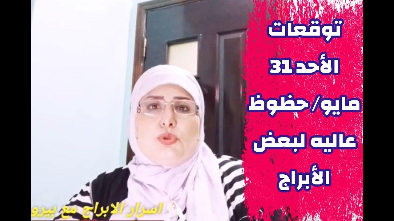 Photo of توقعات الاحد 31 مايو // مال واعمال وحظوظ في السما لمعظم الابراج – عالم الابراج