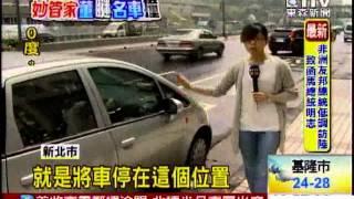 [東森新聞]瞇一下..  妙管家老董賓士撞百萬名車 thumbnail