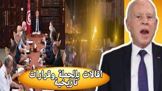 قيس سعيد يحرر تونس من قبضة الإخوان.. اقالات بالجملة لكوادر عليا وقرارات تاريخية تقلب موازين القوى