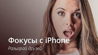 Не делайте это со своим iPhone!