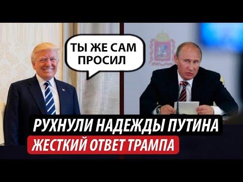Рухнули надежды Путина. Жесткий ответ Трампа
