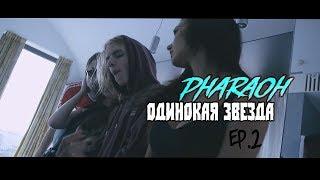 PHARAOH - Одинокая Звезда // FAN CLIP ep.2