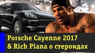 Porsche Cayenne 2017 Рич Пиана за 400 000? Тимати feat. Григорий Лепс - Дай мне уйти