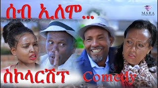MARA E. : ሰብ ኢሎሞ - ስኮላርሽፕ , Seb Elomo Season 2 Part 02-By Memhr Teame Arefaine -Eritrean Comedy 2021