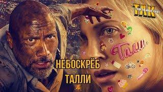 Небоскреб и Талли – Обзор фильмов
