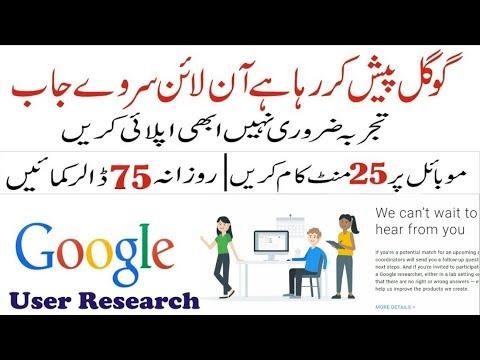 Earn 75$ Daily From Google In Pakistan 2019