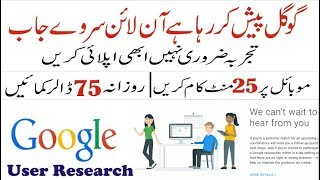 Earn 75$ daily from Google in Pakistan 2019