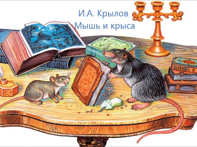 Изображение предпросмотра прочтения – ПолинаЧижова читает произведение «Мышь и Крыса» И.А.Крылова