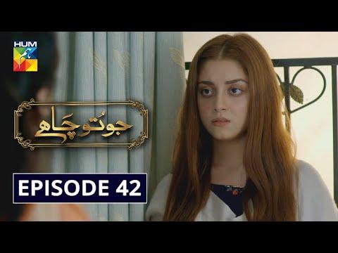 Jo Tou Chahay Episode 42 | English Subtitles | HUM TV Drama 29 May 2020