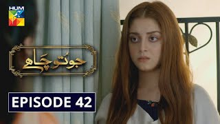 Jo Tou Chahay Episode 42 | English Subtitles | HUM TV Drama 29 May 2020