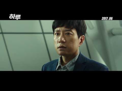 영화 [하루] 티저 예고편 공개 (김명민, 변요한)