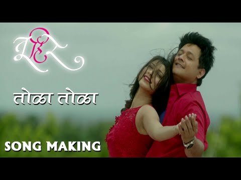 Tu Hi Re | Tola Tola | Song Making | Swapnil Joshi, Tejaswini Pandit | Marathi Movie