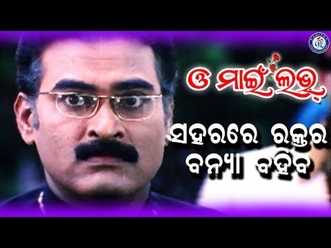 A Saharare Raktara Banya Bahiba | O My Love | Movie Scene | Pabitra Entertainment