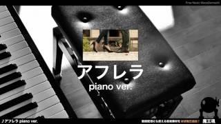 【魔王魂公式】アフレラ ピアノバージョン
