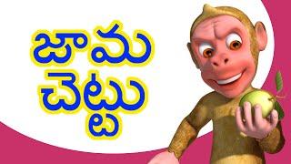 జామ చెట్టు Telugu Rhymes for Children