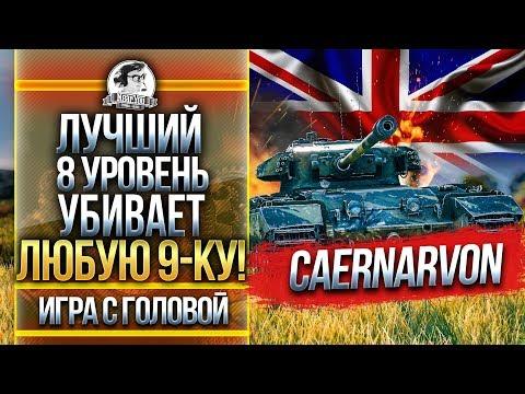 ЛУЧШИЙ 8 УРОВЕНЬ УБИВАЕТ ЛЮБУЮ 9-ку! Caernarvon - «Игра с головой»