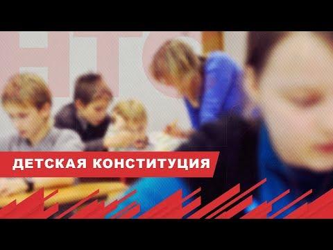 Конституцию для детей создали в России