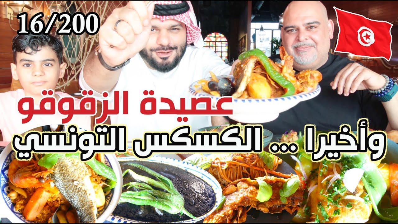 وأخيرا كسكس تونسي 🇹🇳 الأكل التونسي التقليدي 🇹🇳