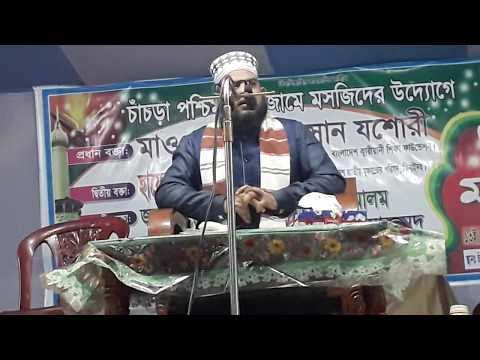 bangla waz Maulana Mehedi Hasan Jessory islamic mahfil 2020