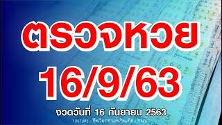ตรวจหวย 16/09/63 ผลสลากกินแบ่งรัฐบาลวันนี้ 16 กันยายน 2563ล่าสุด