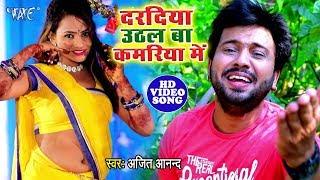 Ajeet Anand का सबसे हिट रोमांटिक #Video_Song - दरदिया उठल बा कमरिया में