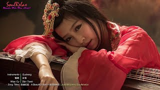 Guzheng • 古筝 【SoulRelax 0106】 Chinese Instrumental Music • 中國樂器  ▶ [NON STOP]