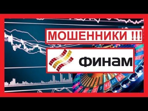 Финам (Finam) - ПРОСТО ФОРЕКС КУХНЯ !!!!!!!!
