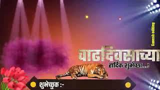 Bhai cha Bday whale 12 watesapp Status video | Ararara Khararnaak Marathi song