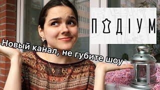 Шоу Подиум Новый Канал // Украинцы лучше? // Мнение