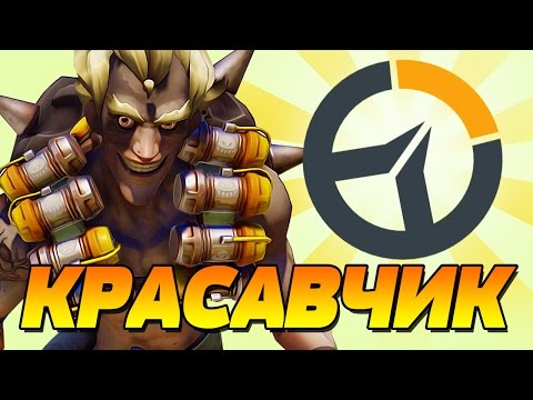 УБИЙСТВЕННЫЙ КРАСАВЧИК - Overwatch (УГАР)