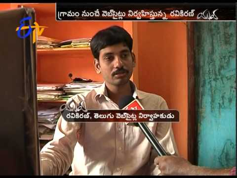 Yuva - He Is A Commerce Graduate, But Expert In Telugu Website Designing