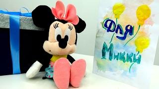Минни Маус делает подарок Микки Маусу