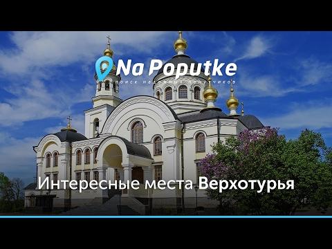 Достопримечательности Верхотурья. Попутчики из Екатеринбурга в Верхотурье.