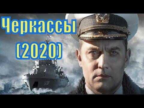 Черкассы (2020) - обзор [фильм который разозлил россиян]