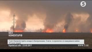 Під Харковом горять склади з боєприпасами  евакуювали майже 20 000 людей