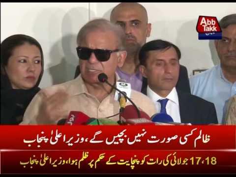 CM Punjab Shahbaz Sharif Addresses Media In Multan