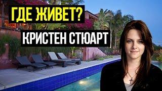 ДОМ КРИСТЕН СТЮАРТ