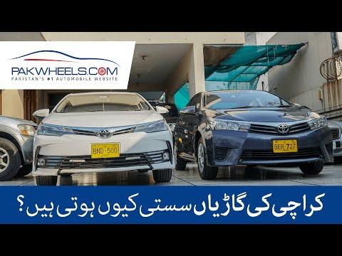 Corolla Karachi   Why Karachi Number Cars are Cheaper?   PakWheels