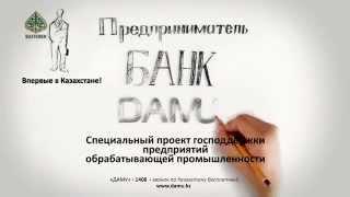 Проект господдержки малого и среднего бизнеса в Казахстане