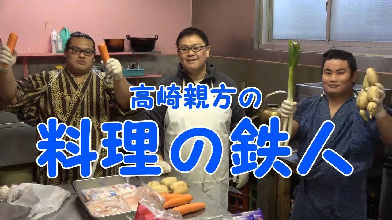 高崎親方の料理の鉄人~出羽海部屋ちゃんこ~ - YouTube