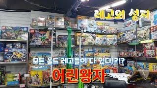 레고의 성지 어린왕자 탐방 올드레고들이 다 있다?!?!…
