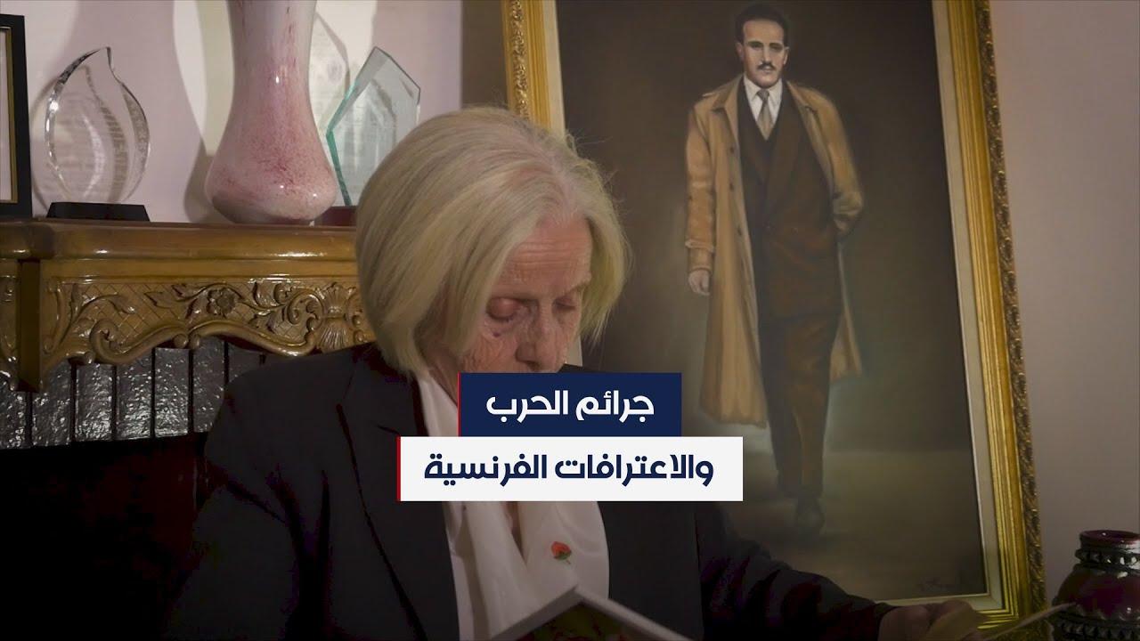 جرائم الحرب في الجزائر والاعترافات الفرنسية  - 03:57-2021 / 4 / 8