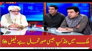 The situation of our country is like world cup: Faisal Vawda