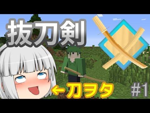 【Minecraft】刀ヲタが逝く!抜刀剣クラフトpart1【ゆっくり実況】【Divine RPG】