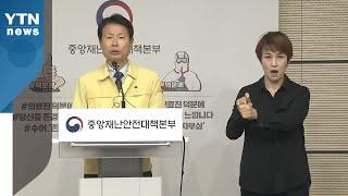 중앙재난안전대책본부 브리핑 (6월 24일) / YTN
