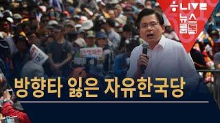 [뉴스룸톡] 리더십 실종, 연쇄 막말… 자유한국당은 왜…