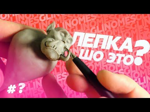 Как лепить из глины фигурки для начинающих